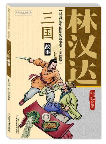 林汉达中国历史故事集 美绘版 三国故事