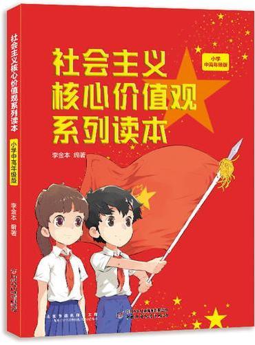 社会主义核心价值观系列读本: 小学中高年级版