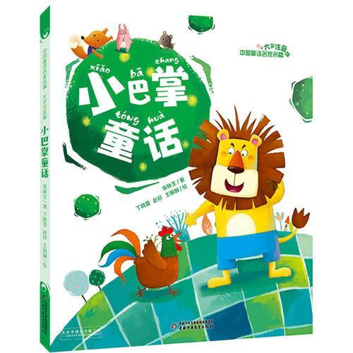 小巴掌童话--中国童话名家名篇·大字注音版