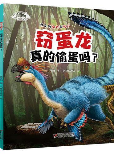 恐龙博士 窃蛋龙真的偷蛋吗?