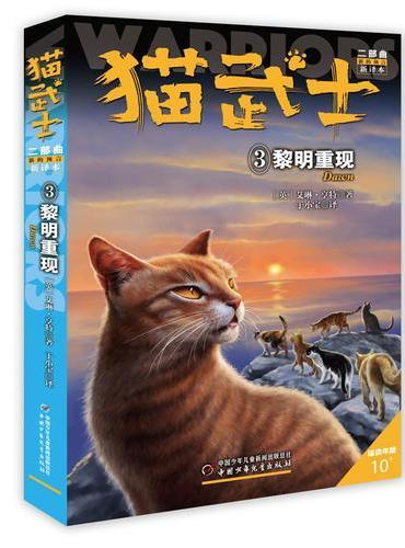 猫武士二部曲——新的预言3黎明重现