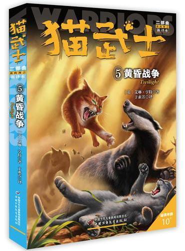 猫武士二部曲——新的预言5黄昏战争
