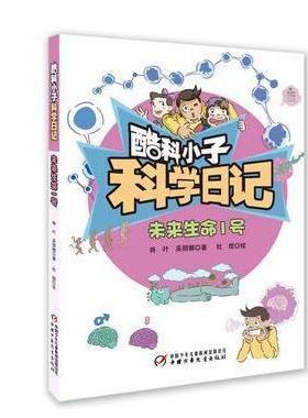 酷科小子·科学日记--未来生命1号