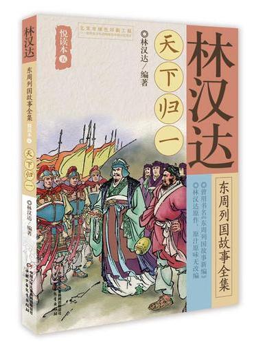 林汉达东周列国故事全集悦读本(五)——天下归一