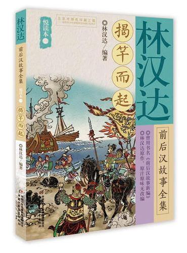 林汉达前后汉故事全集悦读本(一)——揭竿而起
