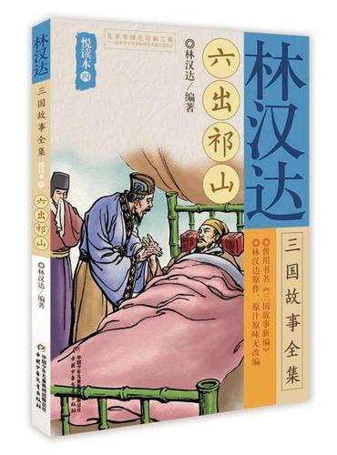 林汉达三国故事全集悦读本(四)——六出祁山