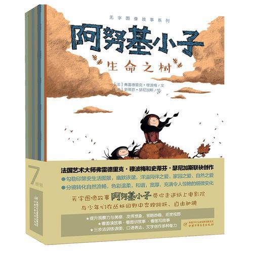 阿努基小子无字图像故事系列(全7册)
