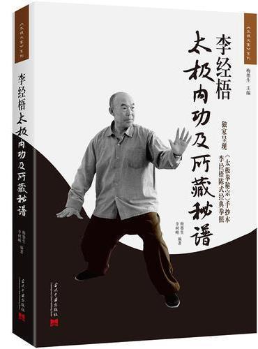 李经梧太极内功及所藏秘谱(2版)
