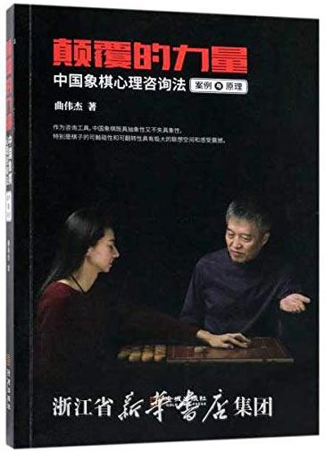 颠覆的力量:中国象棋心里咨询法案例与原理