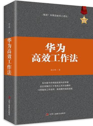 《华为高效工作法》(经典畅销书)