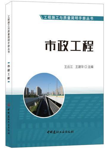 市政工程·工程施工与质量简明手册丛书