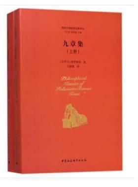 九章集(全2册)(两希文明哲学经典译丛)