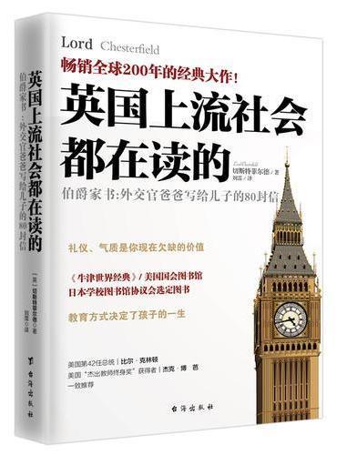 英国上流社会都在读的伯爵家书:外交官爸爸写给儿子的80封信