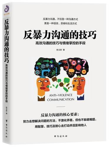 反暴力沟通的技巧:高效沟通的技巧与情绪掌控的手段
