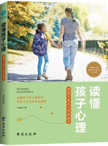 读懂孩子心理:陪孩子走过小学和初中