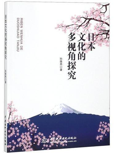 日本文化的多视角探究