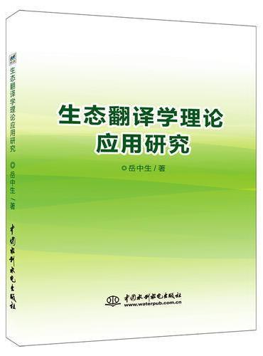 生态翻译学理论应用研究