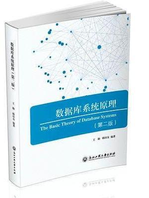 数据库系统原理(第二版)
