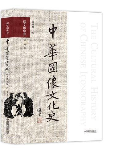 中华图像文化史·儒学图像卷