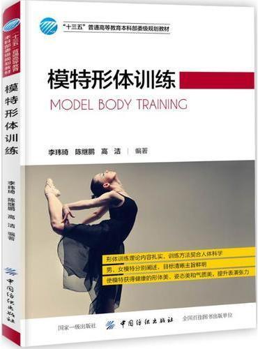 模特形体训练