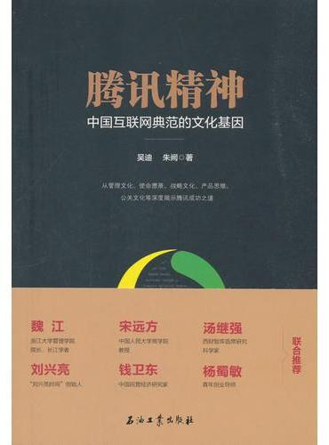 腾讯精神:中国互联网典范的文化基因