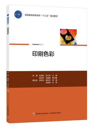 """印刷色彩(高等教育高职高专""""十三五""""规划教材)"""