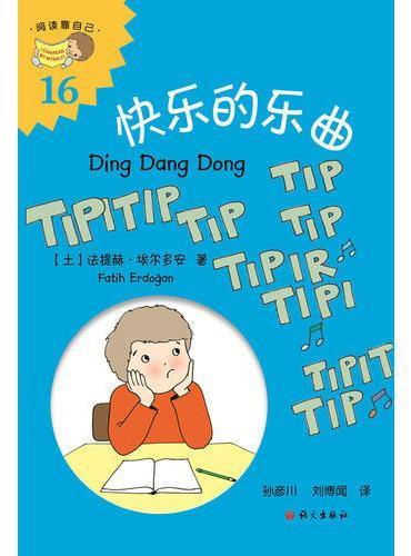 快乐的乐曲(Ding Dang Dong)