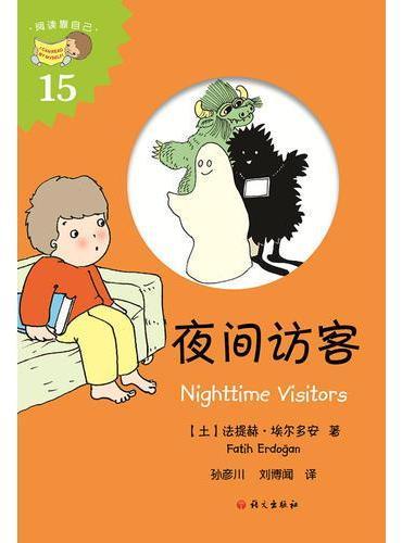 夜间访客(Nighttime Visitors)