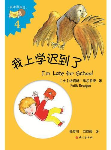我上学迟到了(I'm Late for School)