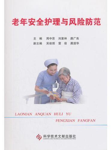 老年安全护理与风险防范
