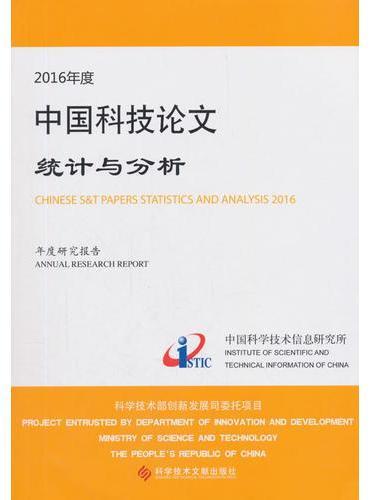 2016年度中国科技论文统计与分析(年度研究报告)