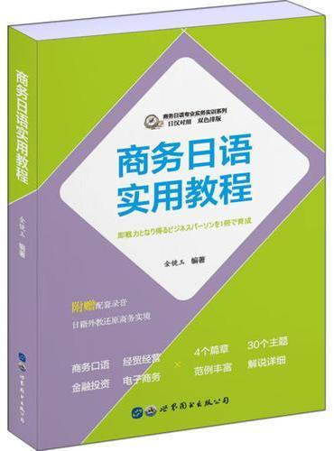 商务日语实用教程