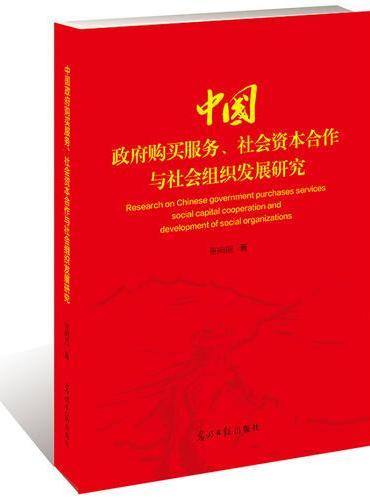 中国政府购买服务、社会资本合作与社会组织发展研究