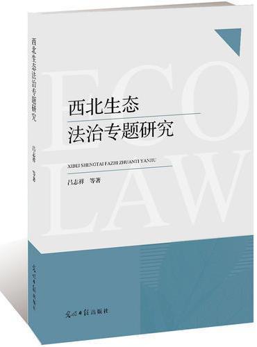 西北生态法治专题研究