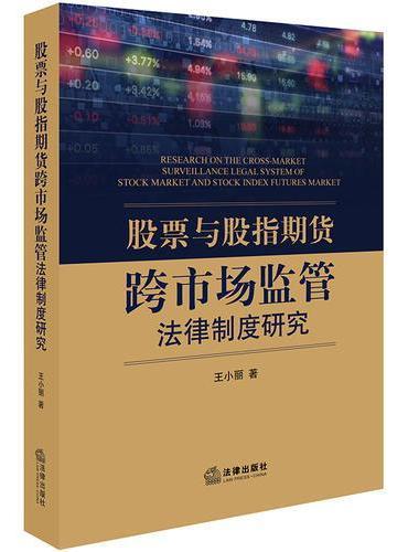 股票与股指期货跨市场监管法律制度研究