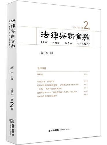 法律与新金融(2017年第2辑)