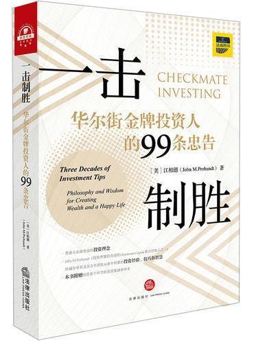 一击制胜: 华尔街金牌投资人的99条忠告(汉英对照)