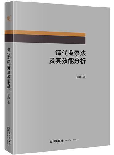 清代监察法及其效能分析