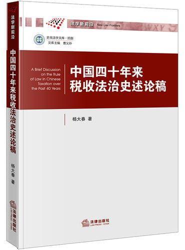 中国四十年来税收法治史述论稿