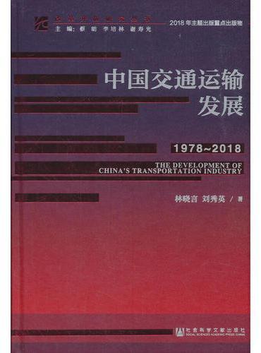 改革开放研究丛书:中国交通运输发展(1978~2018)