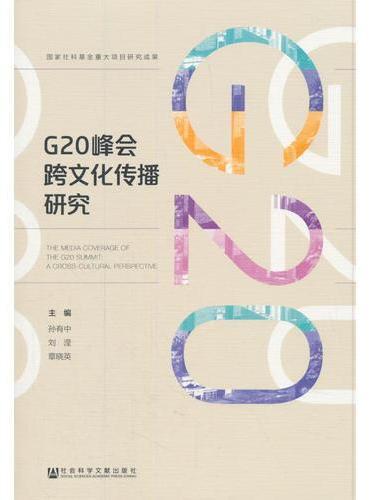 G20峰会跨文化传播研究