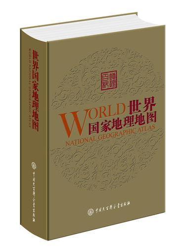 世界国家地理地图(第二版)