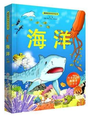 翻翻看系列百科全书--海洋