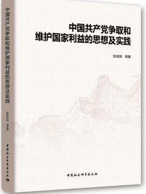 中国共产党争取和维护国家利益的思想及实践