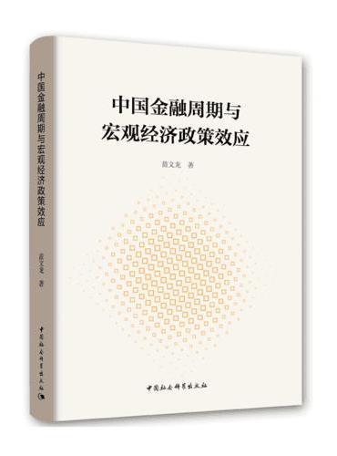中国金融周期与宏观经济政策效应
