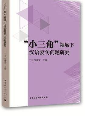 """""""小三角""""视域下汉语复句问题研究"""