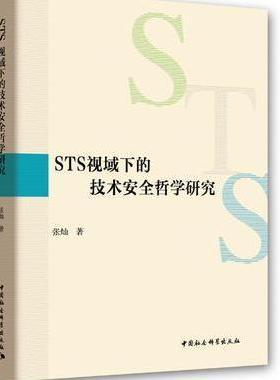 STS视域下的技术安全哲学研究