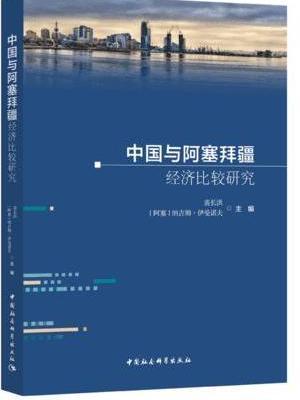 中国与阿塞拜疆经济比较研究