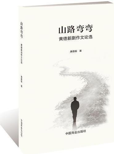 山路弯弯 : 黄德新剧作文论选
