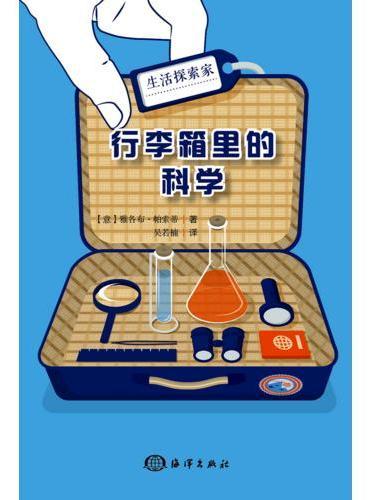 生活探索家:行李箱里的科学